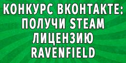 Получи лицензию Ravenfield