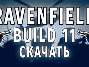 Ravenfield EA 11 Новая версия игры!