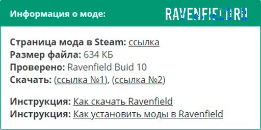 Информация о моде Рейвенфиелд